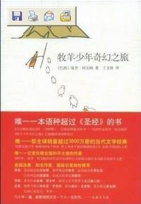 牧羊少年奇幻之旅(中文版)